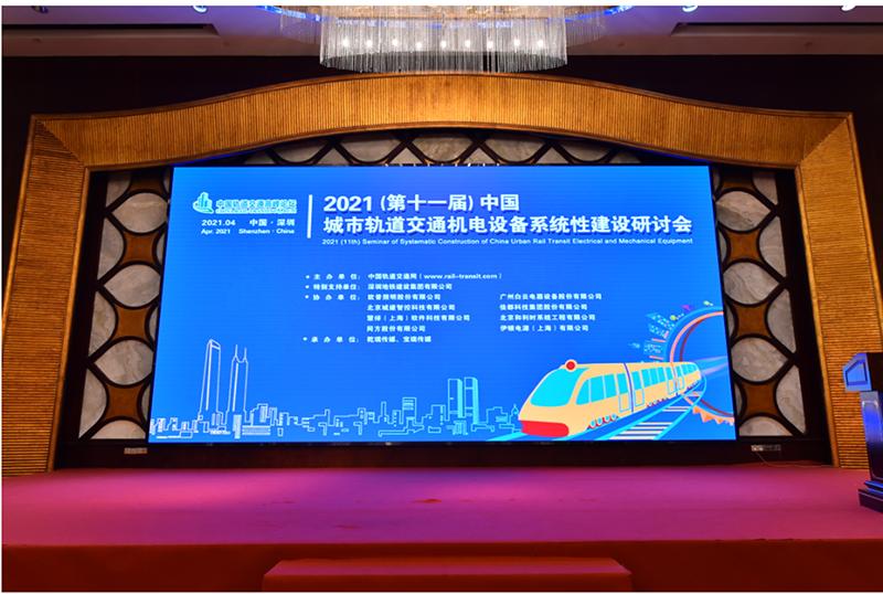 2021(第十一届)中国城市轨道交通机电设备系统性建设研讨会