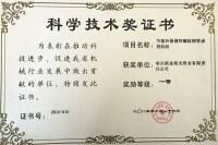 《黑龙江省机械工业科学技术奖》一等奖