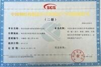 中国钢结构制造冷弯型钢生产专项资质证书二级