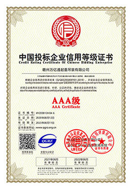 中國投標企業信用等級證書