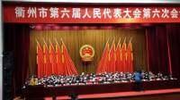 项青松参加衢州市第六届人大六次会议