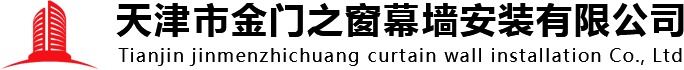 天津市金門之窗幕墻安裝有限公司